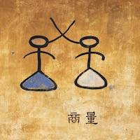 Naxi Pictograph - Wedding