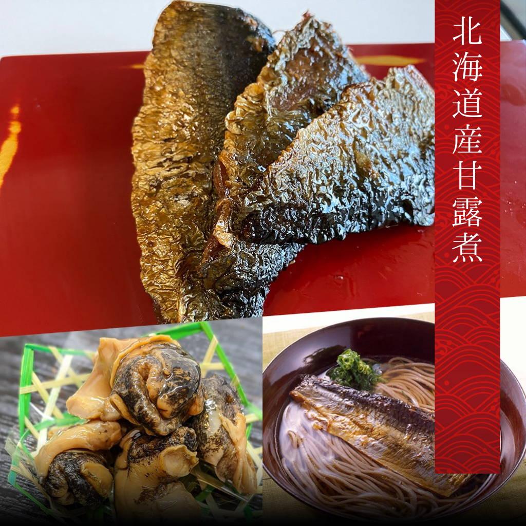 ニシンの甘露煮 ニシン ツブ貝の甘露煮 レシピ ニシン蕎麦