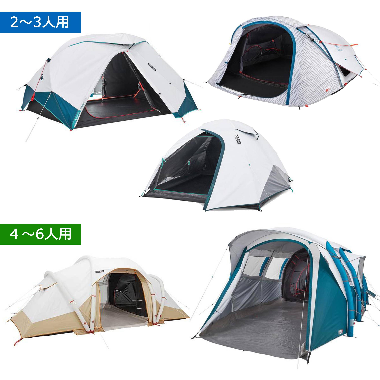 デカトロン ケシュア キャンプ テント