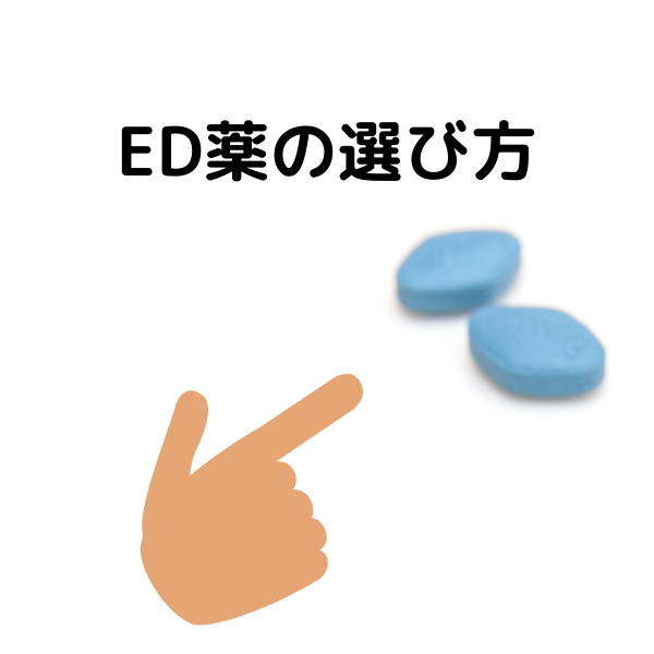 ED薬の選び方