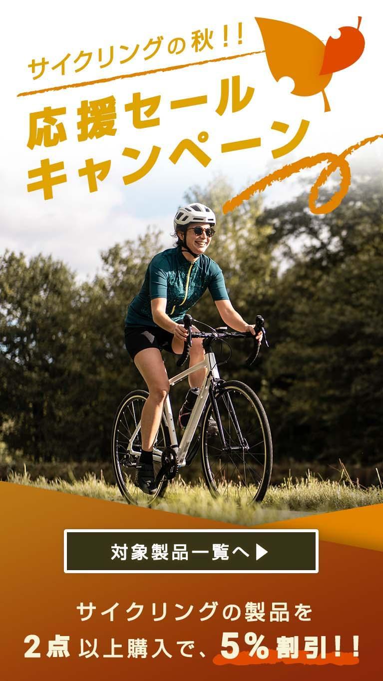サイクリングの秋!! 応援セールキャンペーン サイクリング製品を2点以上購入で5%割引!!
