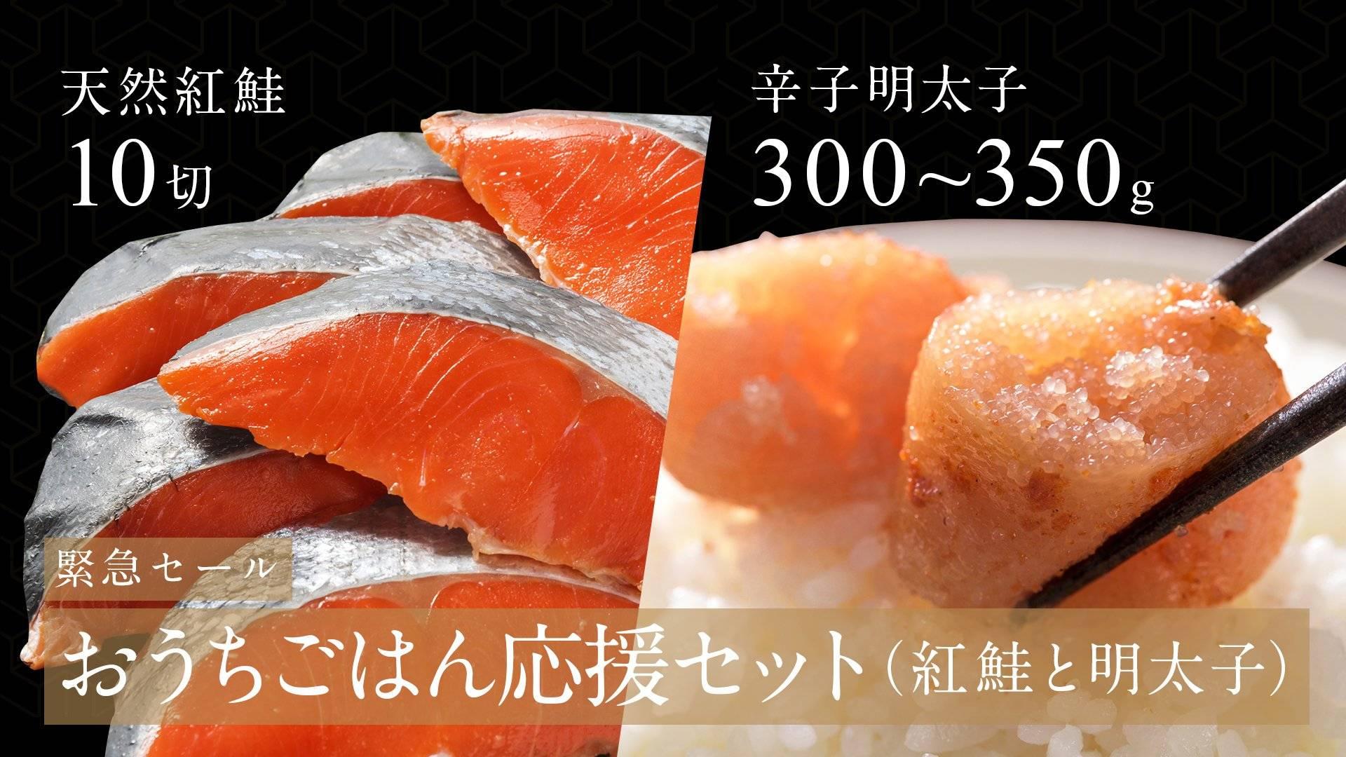 【おうちごはん応援】天然紅鮭と北海道漬け辛子明太子のセット